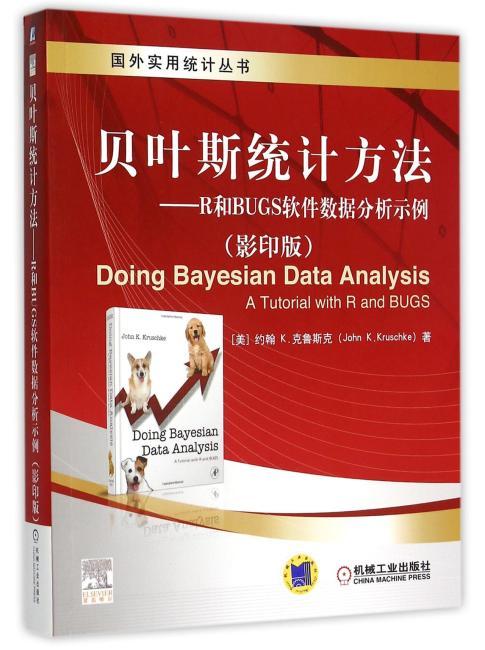 贝叶斯统计方法 R和BUGS软件数据分析示例(影印版)