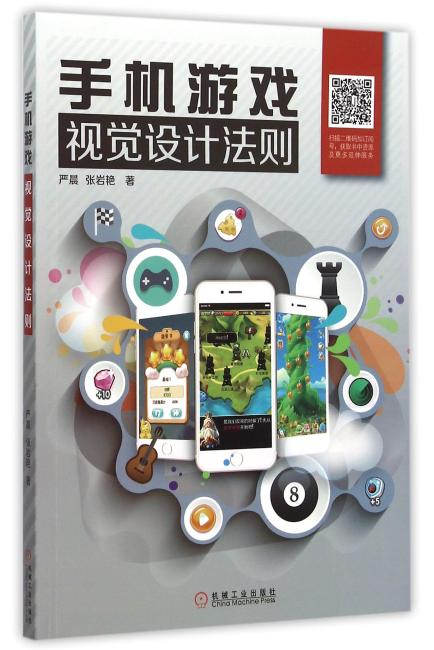 手机游戏视觉设计法则