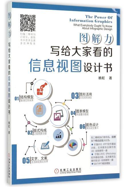 图解力 写给大家看的信息视图设计书
