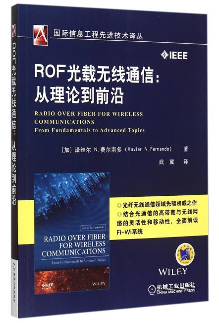 ROF光载无线通信:从理论到前沿