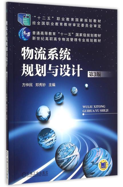 物流系统规划与设计(第3版)