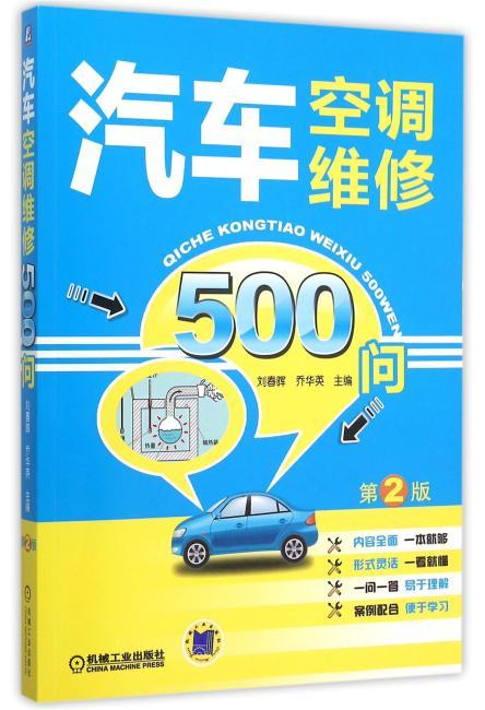 汽车空调维修500问 第2版