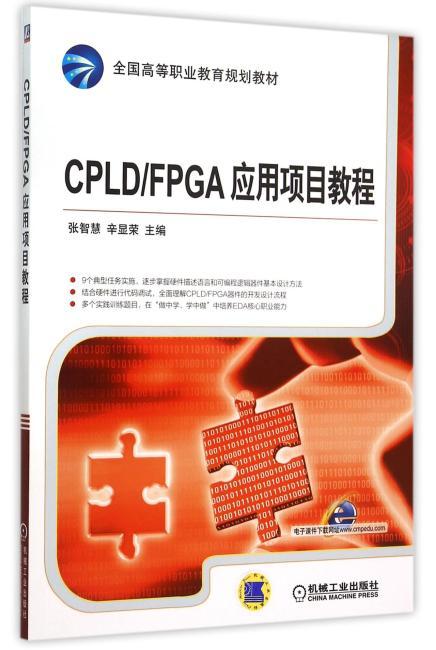CPLD/FPGA应用项目教程