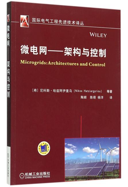 微电网 架构与控制