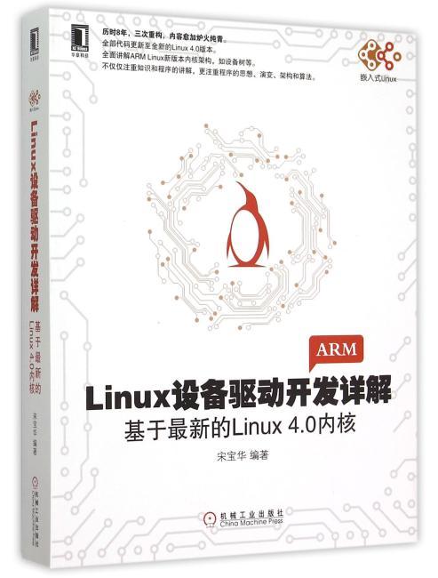 Linux设备驱动开发详解:基于最新的Linux4.0