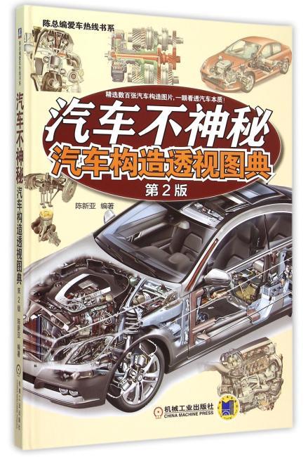汽车不神秘:汽车构造透视图典(第2版)