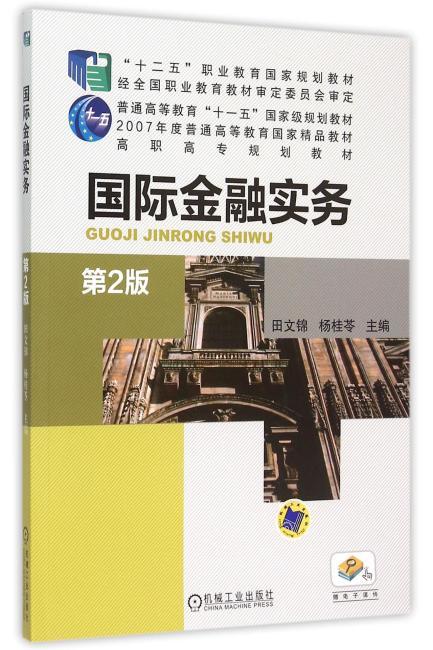 国际金融实务(第2版)