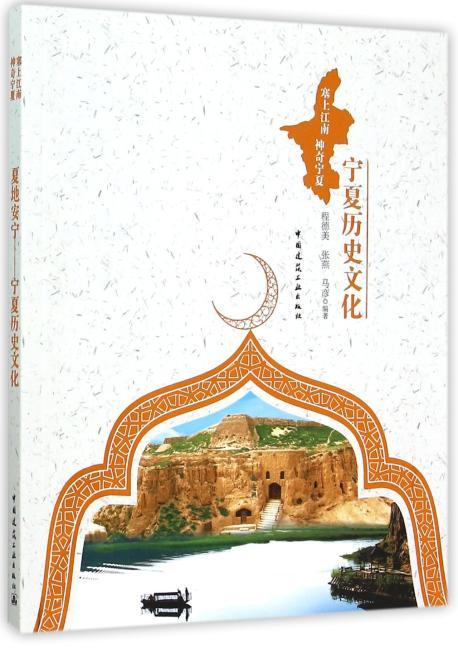 夏地安宁——宁夏历史文化