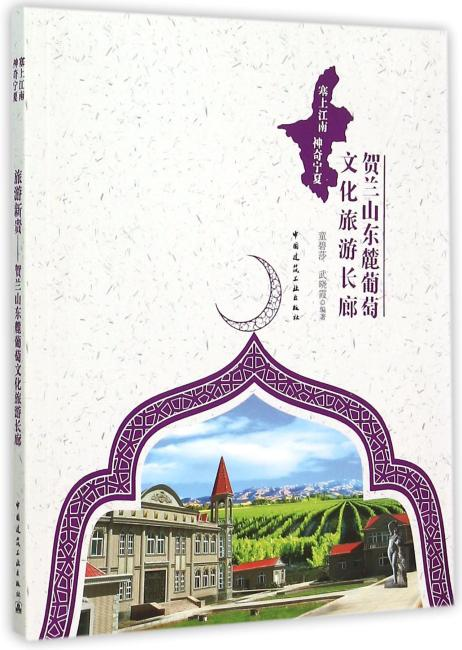 旅游新高地——贺兰山东麓葡萄酒文化旅游长廊