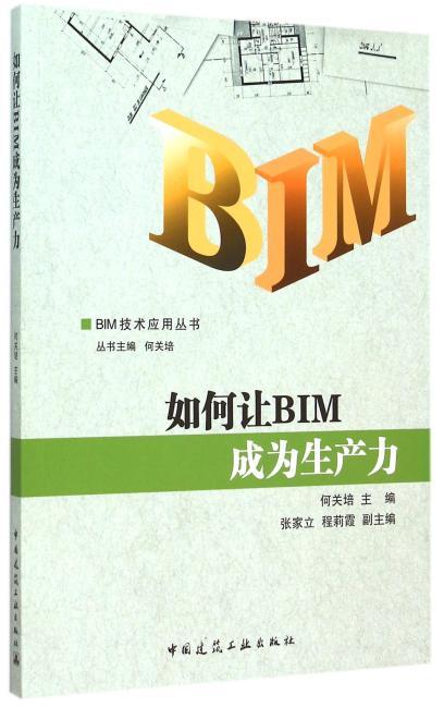 如何让 BIM 成为生产力