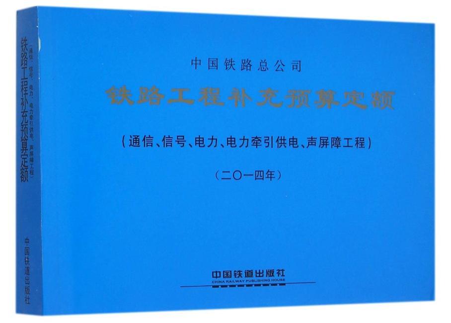 铁路工程补充预算定额(通信、信号、电力、电力牵引供电、声屏障工程)