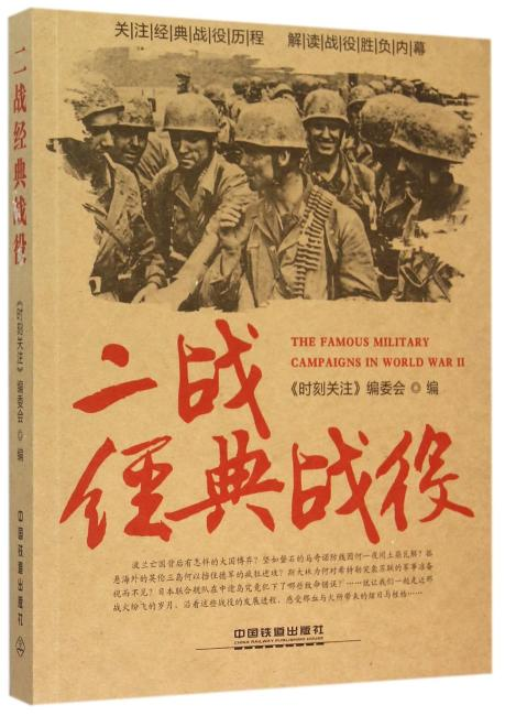 二战经典战役
