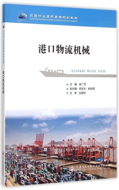 港口物流机械
