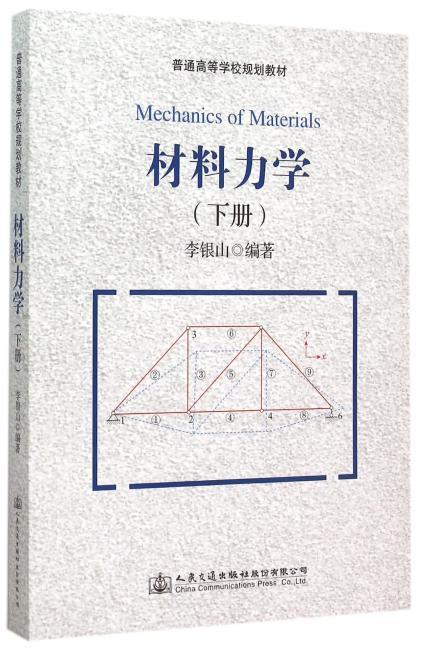材料力学(下册)