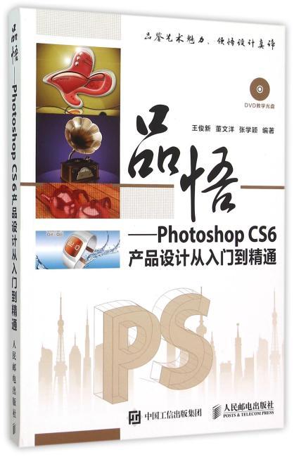 品悟 Photoshop CS6产品设计从入门到精通