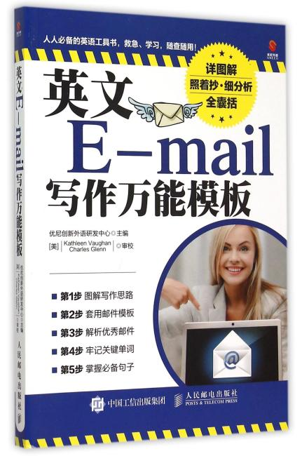 英文E-mail写作万能模板