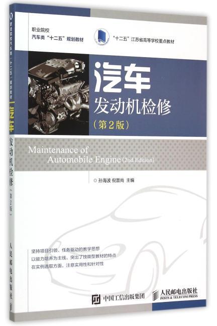 汽车发动机检修(第2版)