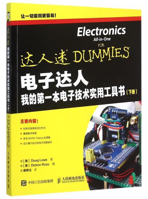 电子达人 我的第一本电子技术实用工具书(下册)