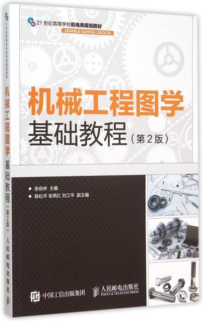 机械工程图学基础教程(第2版)