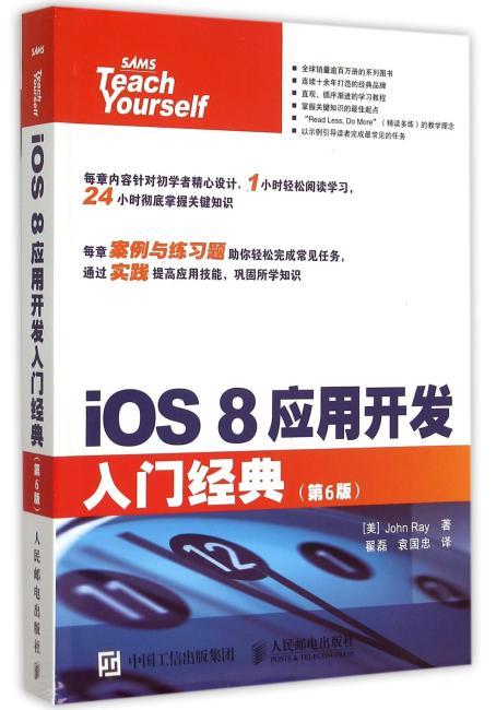 iOS 8应用开发入门经典(第6版)