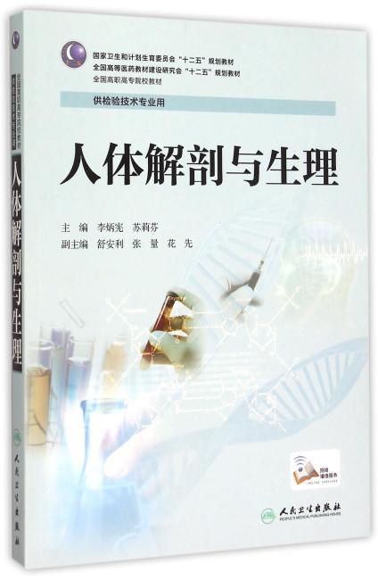 人体解剖与生理(高职检验/配增值)