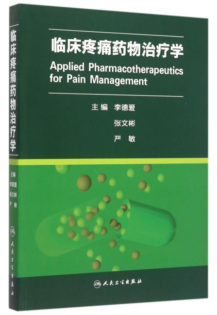 临床疼痛药物治疗学