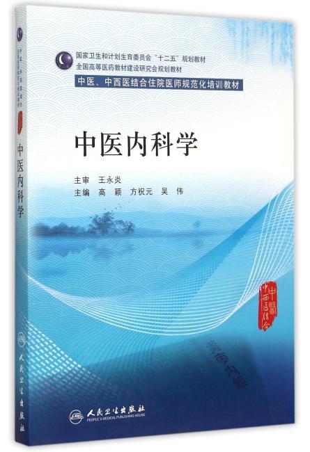 中医内科学(中医、中西医结合类住院医师培训教材)