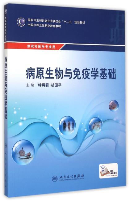 病原生物与免疫学基础(中职/农村医学/配增值)