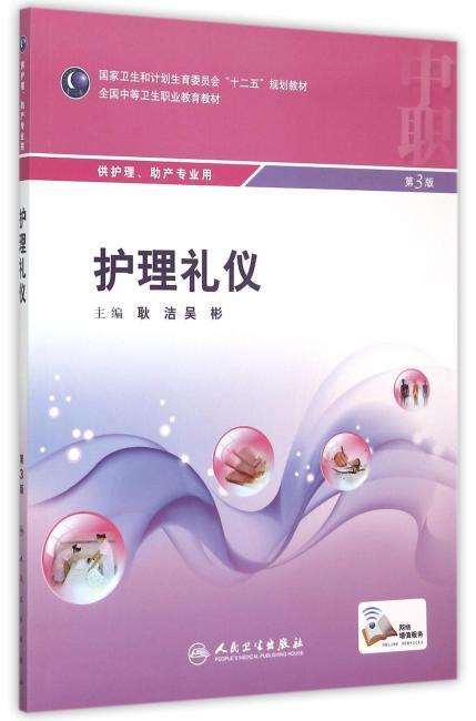 护理礼仪(第3版/中职护理)