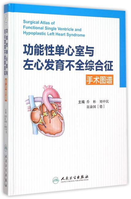 功能性单心室与左心室发育不全综合征手术图谱