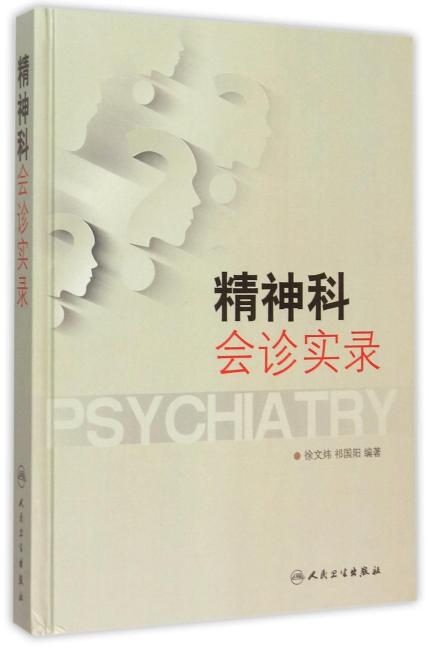 精神科会诊实录
