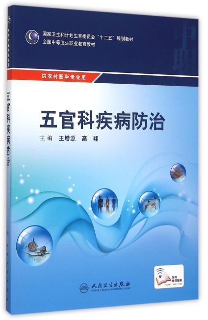 五官科疾病防治(中职/农村医学/配增值)