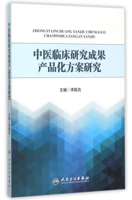中医临床研究成果产品化方案研究
