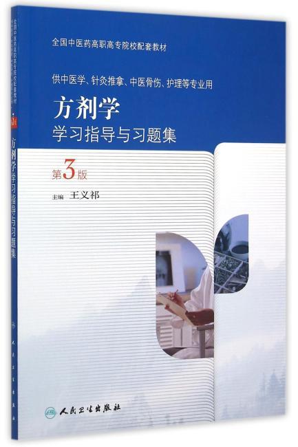 方剂学学习指导与习题集(第3版)