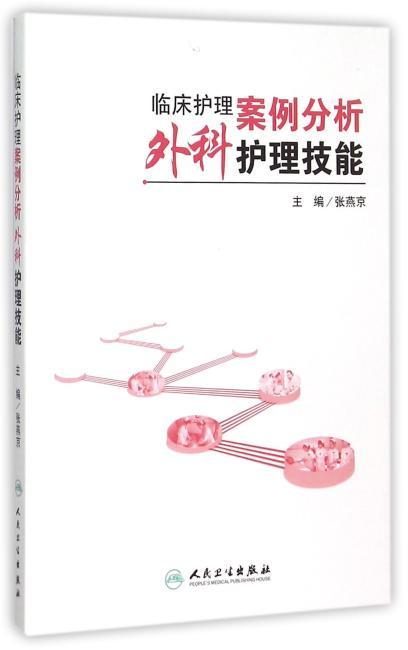 临床护理案例分析:外科护理技能
