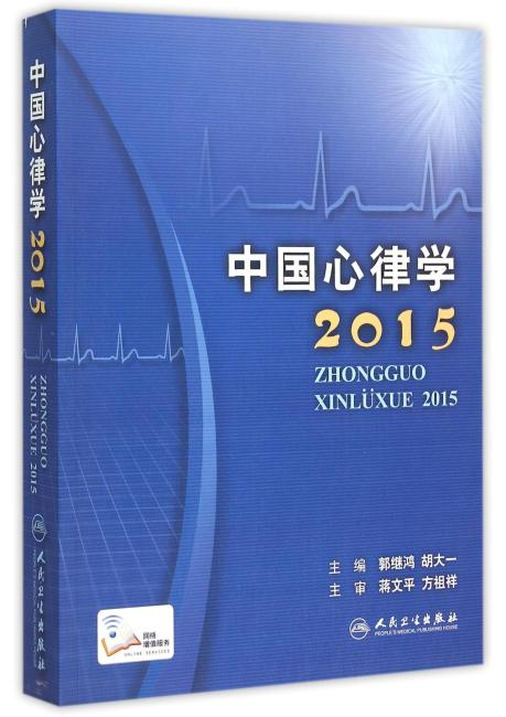 中国心律学2015