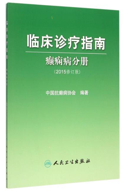 临床诊疗指南·癫痫病分册(2015修订版)