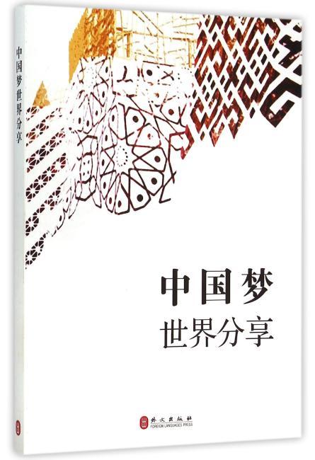 中国梦世界分享(中文版)