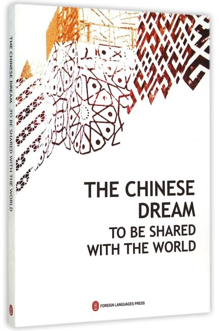 中国梦世界分享(英文版)