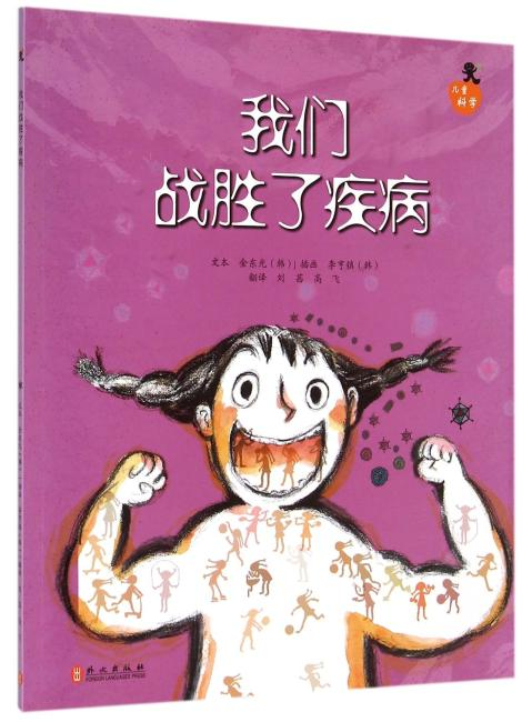 儿童科学系列丛书----我们一起战胜了疾病