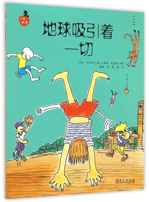 儿童科学系列丛书----地球吸引着一切