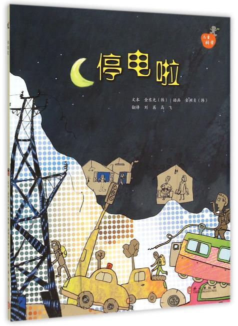 儿童科学系列丛书----停电了
