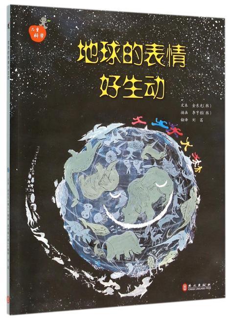 儿童科学系列丛书----生机勃勃的地球