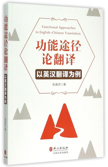 功能途径论翻译——以英汉翻译为例