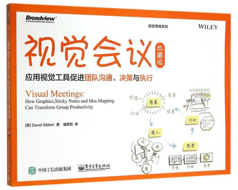视觉会议:应用视觉工具促进团队沟通、决策与执行(典藏版)
