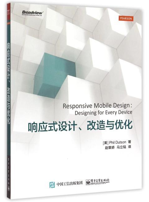 响应式设计、改造与优化