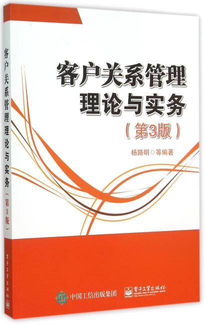 客户关系管理理论与实务(第3版)