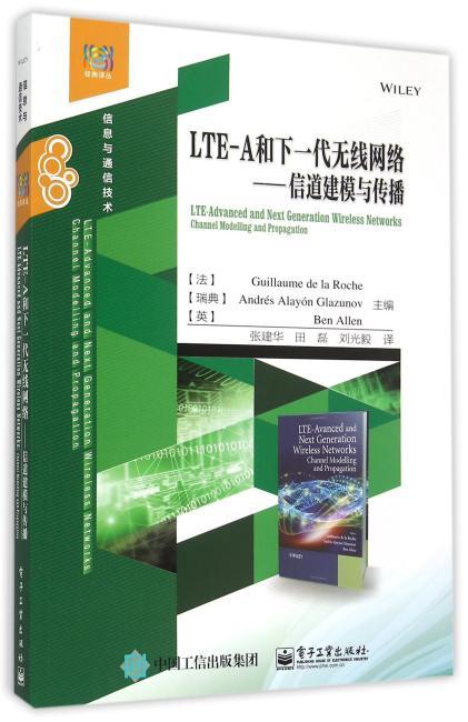 LTE-A和下一代无线网络——信道建模与传播