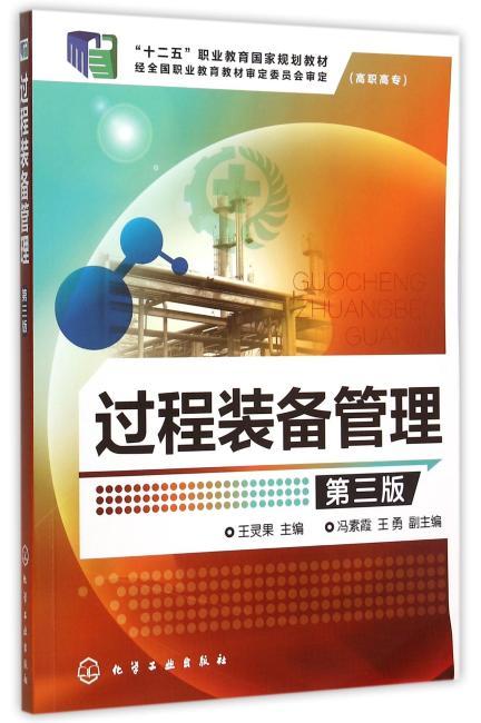 过程装备管理(王灵果)(第三版)