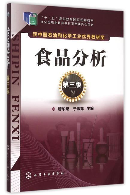 食品分析(穆华荣)(第三版)